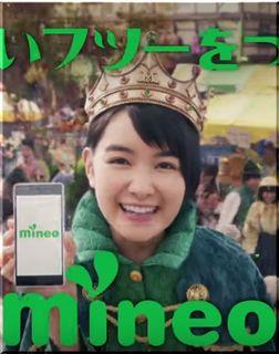 【mineo(マイネオ)CM】スマホを安くするマイネ王、女優は誰?