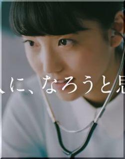 【首都医校CM】看護師を目指して頑張る女子学生は誰?