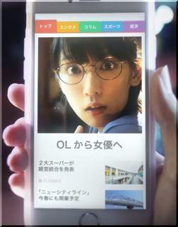 吉岡里帆:スマートニュース6.jpg