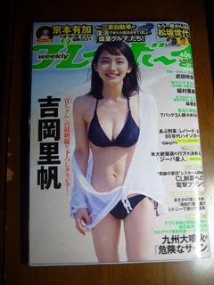 吉岡里帆:週刊プレイボーイ.jpg