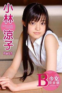小林涼子1.jpg