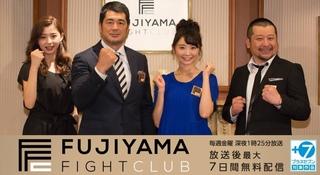 朝比奈彩:FUJIYAMA FIGHT CLUB2.jpg