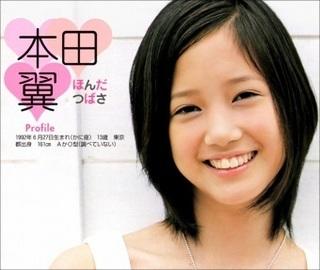 本田翼:seventeen1.jpg