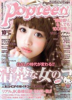 松本愛:Popteen1.jpg