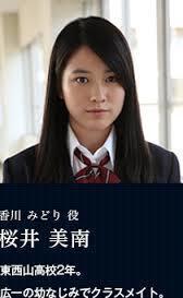桜井美南:なぞの転校生.jpg
