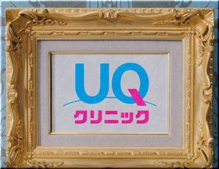 永野芽郁:uqクリニック2.jpg