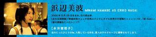 浜辺美波:亜人1.jpg