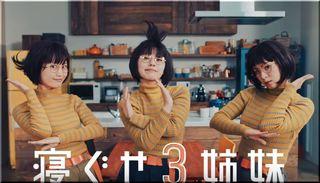 清野菜名:花王エッセンシャル寝ぐせ3姉妹.jpg