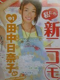 田中日奈子1.jpg