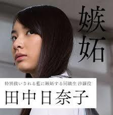 田中日奈子2.jpg