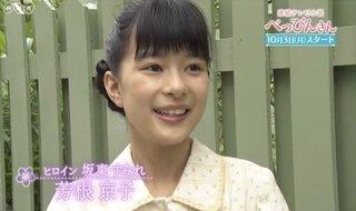 芳根京子:べっぴんさん2.jpg