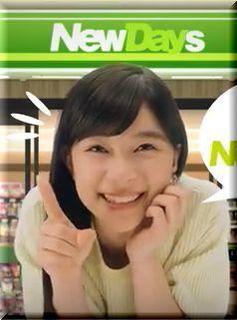 芳根京子:NEWDAYS2.jpg