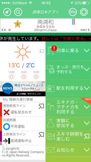 JRアプリ.PNG